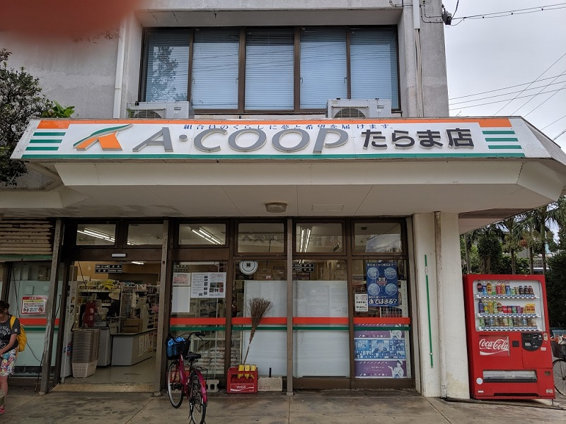 A-COOP多良間店