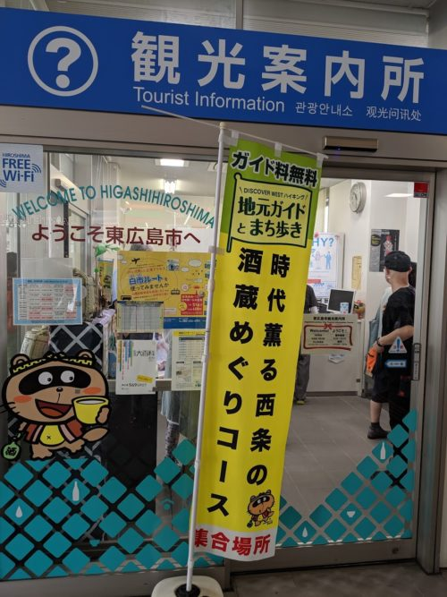 JR西条駅の観光案内所
