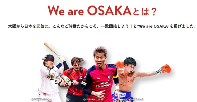 We are OSAKAの『WaO特典』